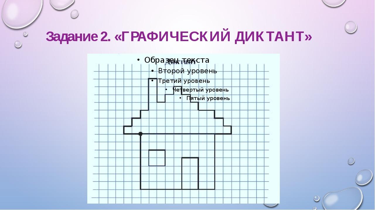 Задание 2. «ГРАФИЧЕСКИЙ ДИКТАНТ»