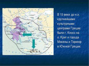 В 15 веке до н.э. крупнейшими культурными центрами Греции были г. Кносс на о.