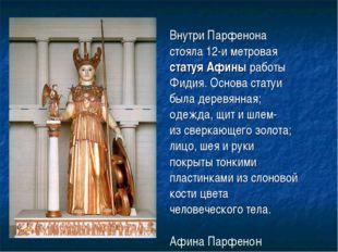 Афина Парфенон Внутри Парфенона стояла 12-и метровая статуя Афины работы Фиди