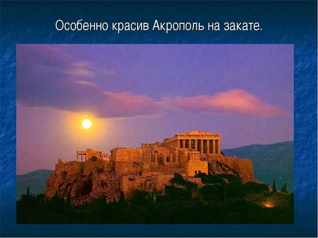 Особенно красив Акрополь на закате.