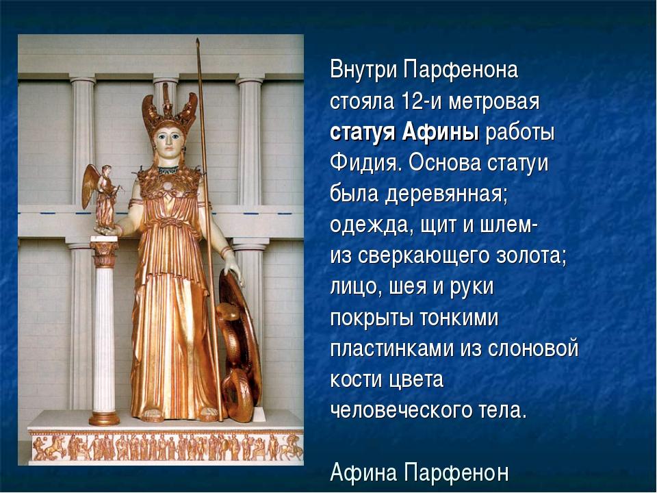Афина Парфенон Внутри Парфенона стояла 12-и метровая статуя Афины работы Фиди...