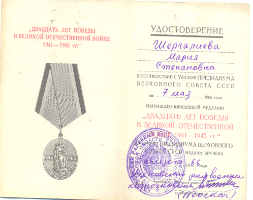 C:\Documents and Settings\Admin\Мои документы\Шергалиева М.С\vbvbv2 016.bmp