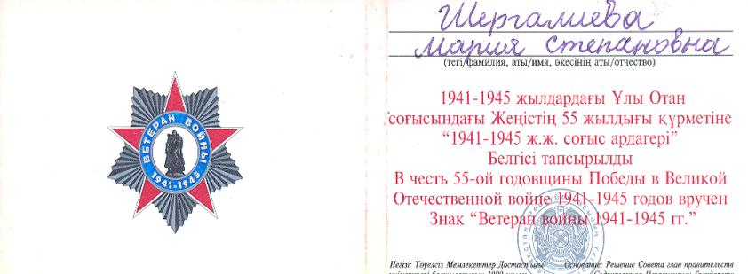 C:\Documents and Settings\Admin\Мои документы\Шергалиева М.С\vbvbv2 009.bmp