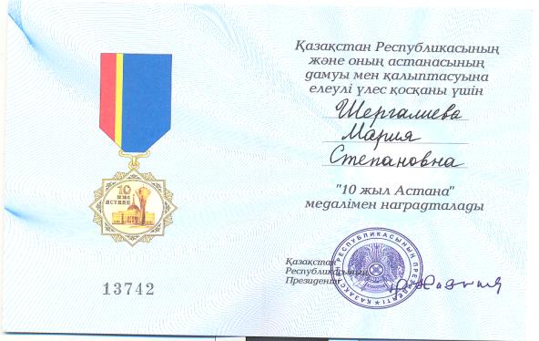 C:\Documents and Settings\Admin\Мои документы\Шергалиева М.С\vbvbv2 012.bmp
