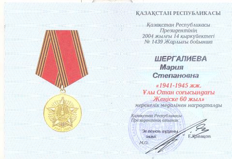 C:\Documents and Settings\Admin\Мои документы\Шергалиева М.С\vbvbv2 014.bmp