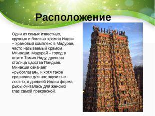 Расположение Один из самых известных, крупных и богатых храмов Индии – храмо