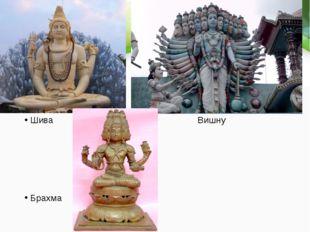Шива Вишну Брахма