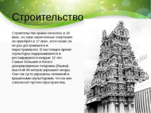Строительство Строительство храма началось в 10 веке, но свои законченные оче