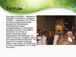Теппам Ежегодно в январе – феврале в Мадурае отмечается праздник Теппам – «пр