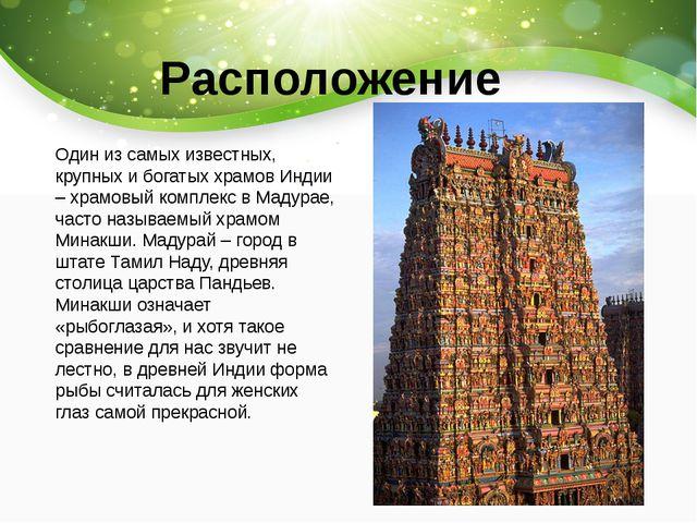 Расположение Один из самых известных, крупных и богатых храмов Индии – храмо...