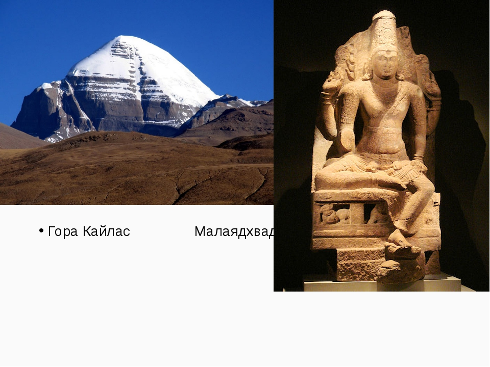 Гора Кайлас Малаядхваджи