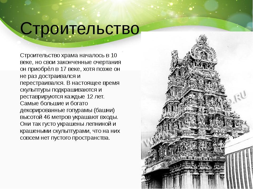 Строительство Строительство храма началось в 10 веке, но свои законченные оче...