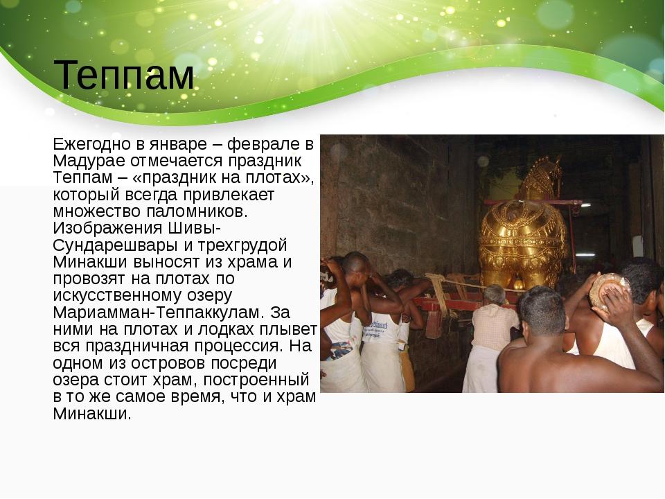 Теппам Ежегодно в январе – феврале в Мадурае отмечается праздник Теппам – «пр...