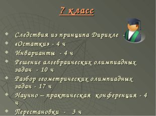 Следствия из принципа Дирихле - 3 ч «Остатки» - 4 ч Инварианты - 4 ч Решение