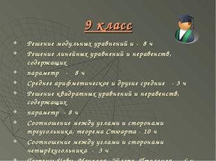 9 класс Решение модульных уравнений и - 8 ч Решение линейных уравнений и нера