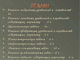 10 класс Решение модульных уравнений и неравенств - 2ч Решение линейных уравн