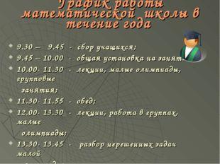 График работы математической школы в течение года 9.30 – 9.45 - сбор учащихс