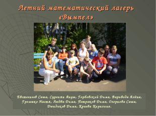 Летний математический лагерь «Вымпел» Евстегнеев Саша, Суренян Ануш, Горбовск