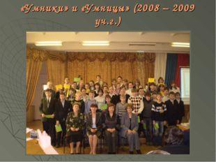 «Умники» и «Умницы» (2008 – 2009 уч.г.)