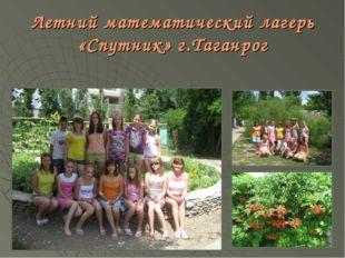 Летний математический лагерь «Спутник» г.Таганрог