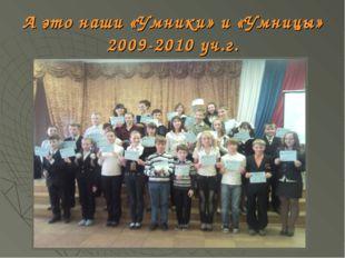 А это наши «Умники» и «Умницы» 2009-2010 уч.г.