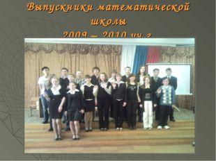 Выпускники математической школы 2009 – 2010 уч.г.
