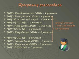 Программу реализовали МОУ «Колюбакинская СОШ» - 4 учителя МОУ «Дороховская СО
