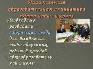 Национальная образовательная инициатива «Наша новая школа» «Необходимо развив