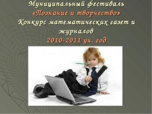 Муниципальный фестиваль «Познание и творчество» Конкурс математических газет
