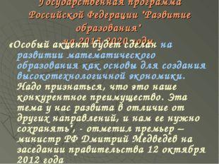 """Государственная программа Российской Федерации """"Развитие образования"""" на 2013"""