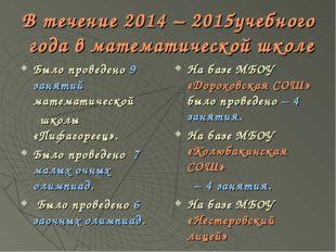 В течение 2014 – 2015учебного года в математической школе Было проведено 9 за