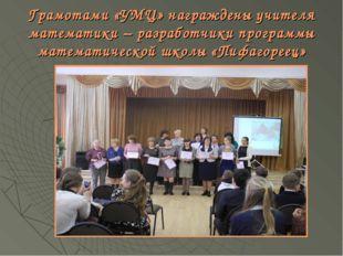 Грамотами «УМЦ» награждены учителя математики – разработчики программы матема