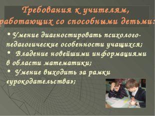 Требования к учителям, работающих со способными детьми: Умение диагностирова