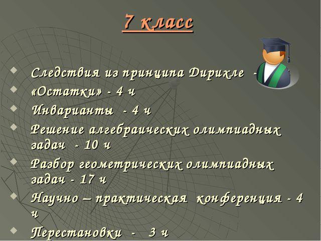 Следствия из принципа Дирихле - 3 ч «Остатки» - 4 ч Инварианты - 4 ч Решение...