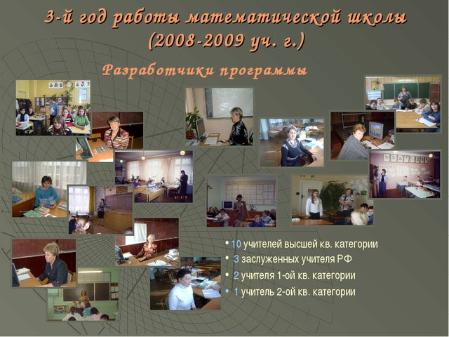 3-й год работы математической школы (2008-2009 уч. г.) 10 учителей высшей кв....