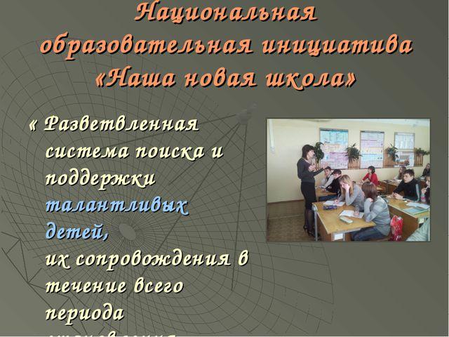 Национальная образовательная инициатива «Наша новая школа» « Разветвленная си...