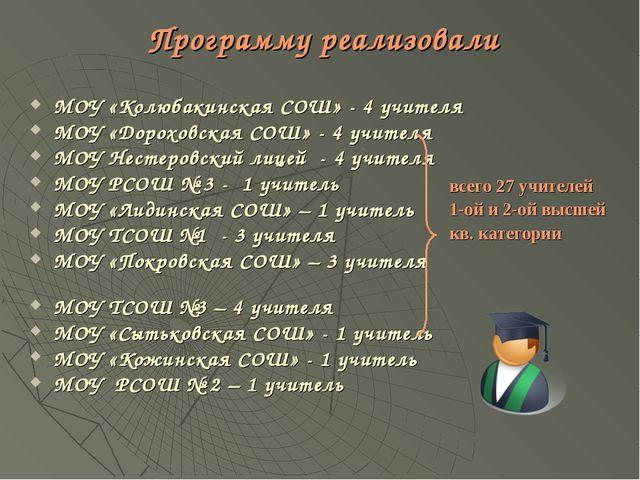Программу реализовали МОУ «Колюбакинская СОШ» - 4 учителя МОУ «Дороховская СО...
