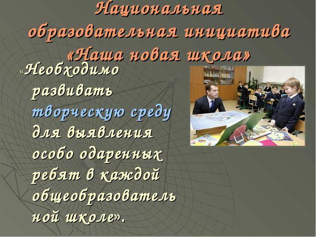 Национальная образовательная инициатива «Наша новая школа» «Необходимо развив...