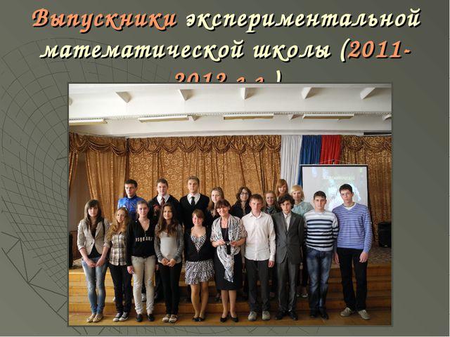 Выпускники экспериментальной математической школы (2011-2012 г.г.)