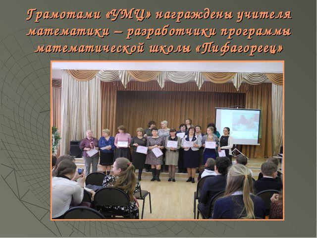 Грамотами «УМЦ» награждены учителя математики – разработчики программы матема...