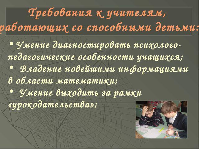 Требования к учителям, работающих со способными детьми: Умение диагностирова...