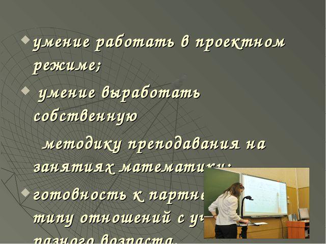 умение работать в проектном режиме; умение выработать собственную методику пр...