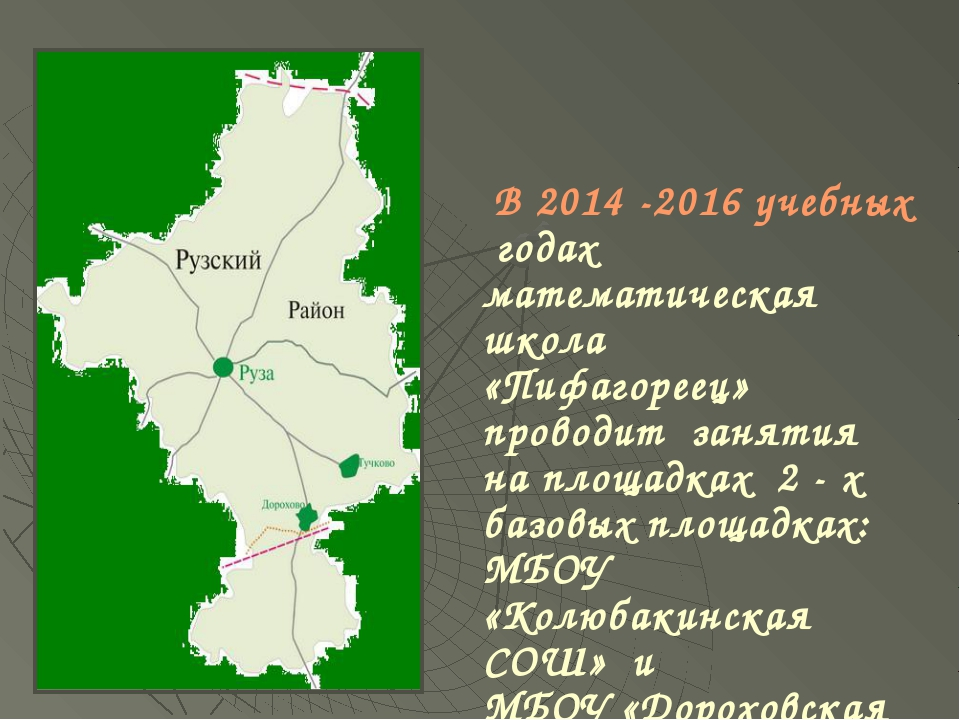 В 2014 -2016 учебных годах математическая школа «Пифагореец» проводит заняти...