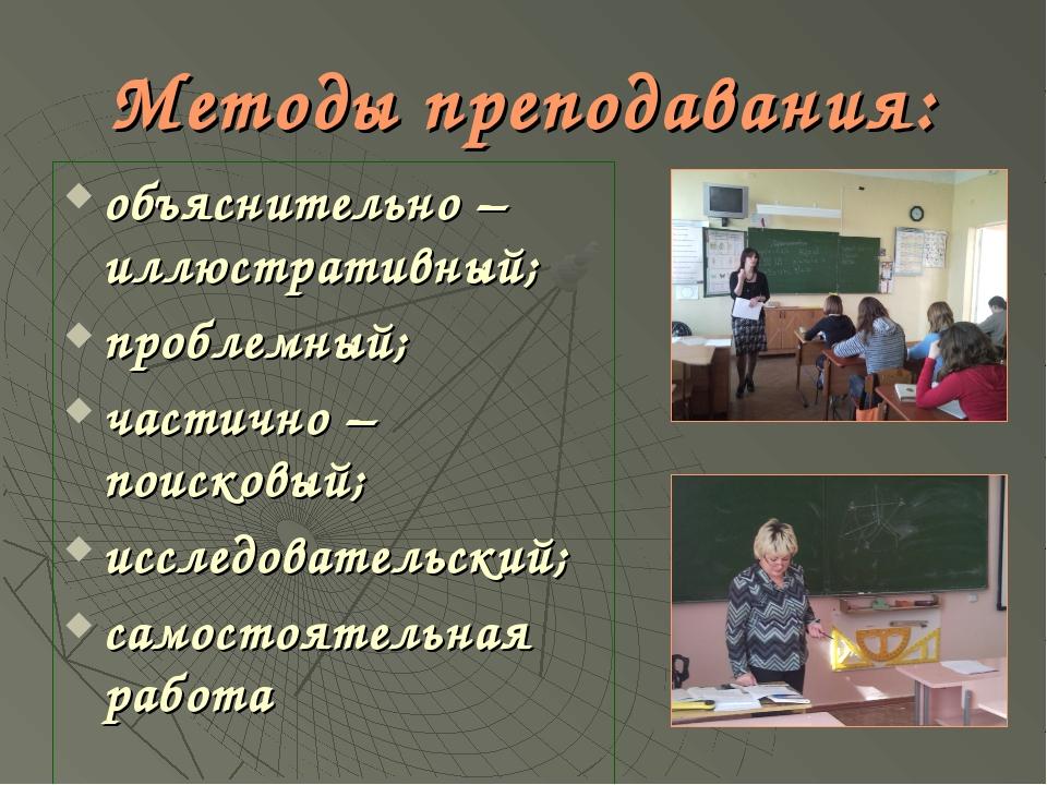 Методы преподавания: объяснительно – иллюстративный; проблемный; частично – п...