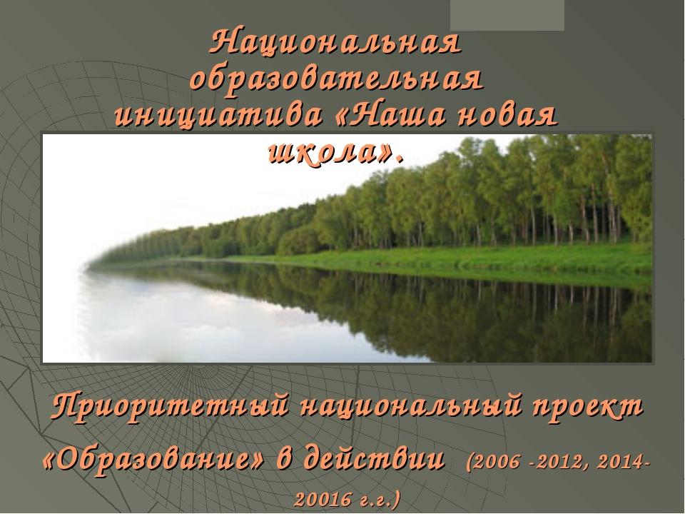 Приоритетный национальный проект «Образование» в действии (2006 -2012, 2014-2...