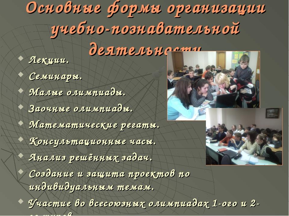 Основные формы организации учебно-познавательной деятельности Лекции. Семинар...