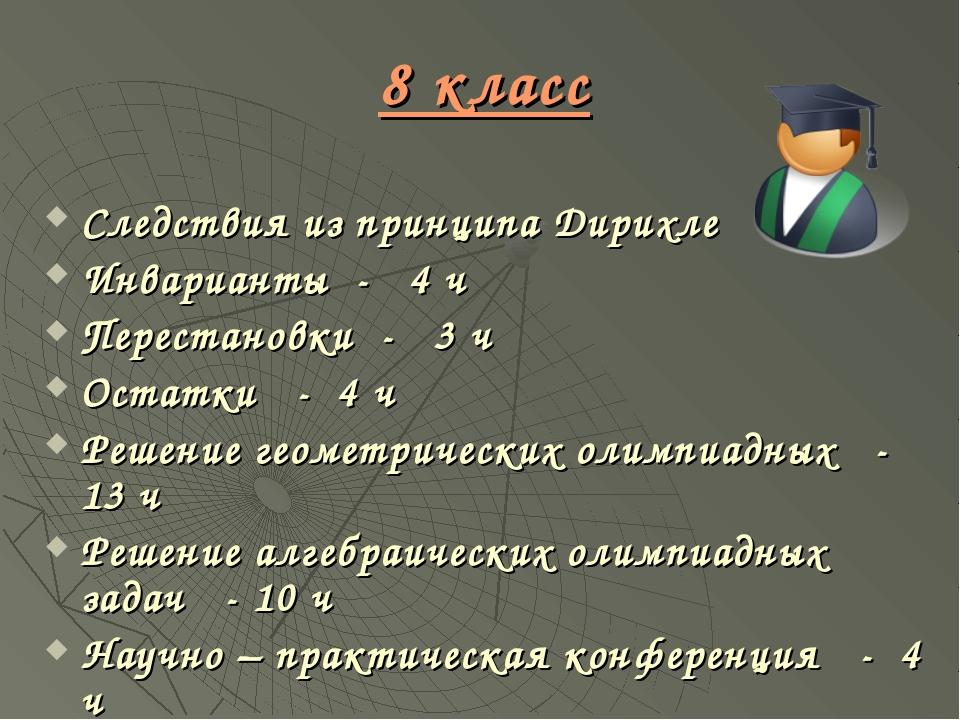 8 класс Следствия из принципа Дирихле - 4 ч Инварианты - 4 ч Перестановки - 3...