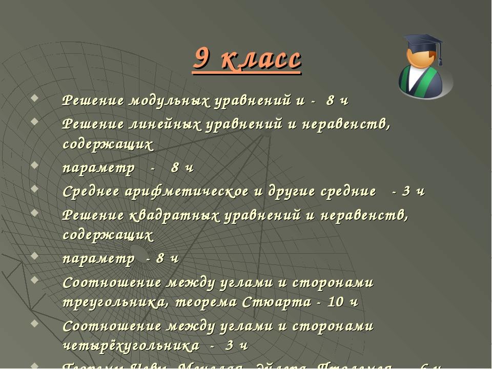 9 класс Решение модульных уравнений и - 8 ч Решение линейных уравнений и нера...