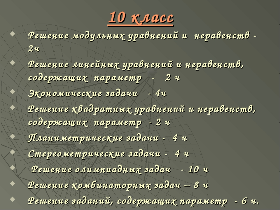 10 класс Решение модульных уравнений и неравенств - 2ч Решение линейных уравн...