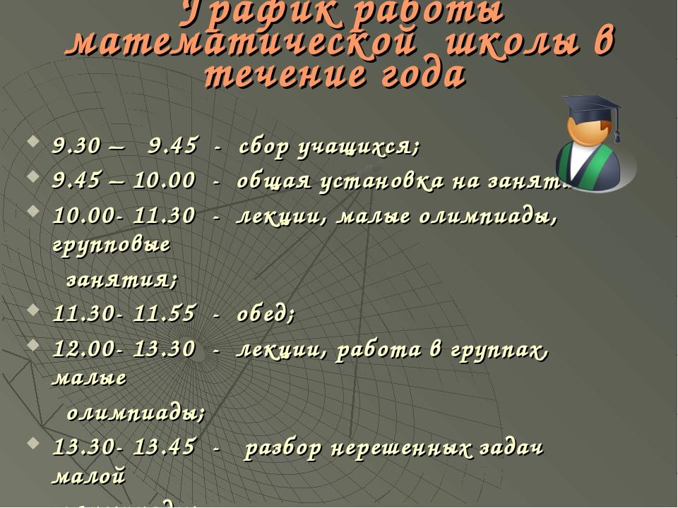 График работы математической школы в течение года 9.30 – 9.45 - сбор учащихс...